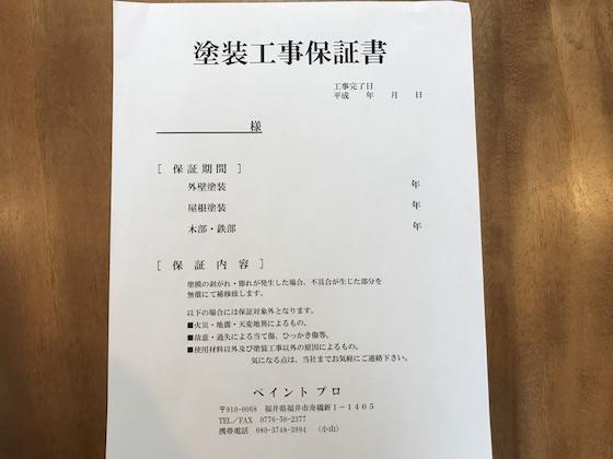 外壁・屋根の施工に関する保証書を発行いたします。